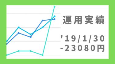 2019/1/30のFX自動売買運用実績は-23080円!Angel Heart Lonoがドローダウン!!