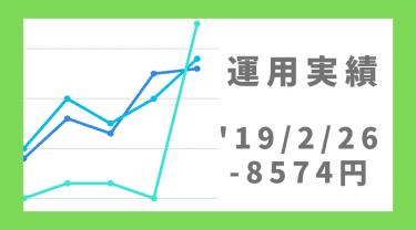2019/2/26のFX自動売買運用実績は-8574円!NYオプションカットに向けて荒れ相場!