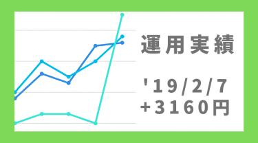 2019/2/7のFX自動売買運用実績は+3164円! Angel Heart Lonoが全勝!