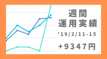 2019/2/11-15週のFX自動売買運用実績は+9347円