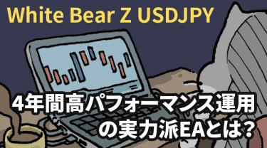 White Bear Z USDJPYの評判と検証|4年間高パフォーマンス運用の実力とは?
