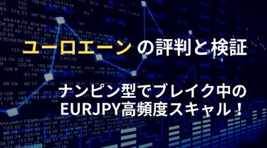 ユーロエーン EURJPYの評判と検証|ナンピン型でブレイク中の高頻度スキャル