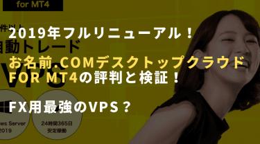 お名前.comデスクトップクラウド for MT4の評判と検証!FX用最強のVPS!