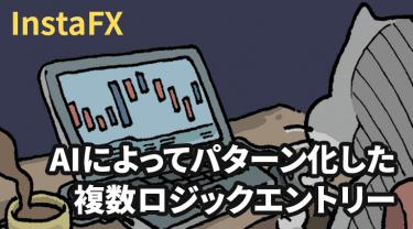 InstaFXの評判と検証!AIによってパターン化した相場への複数ロジックエントリー