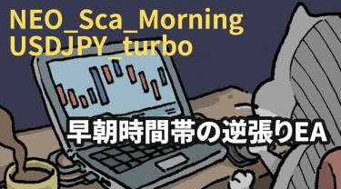 NEO_Sca_Morning USDJPY_turboの評判と検証!早朝時間帯の逆張りEA