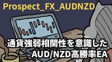 Prospect_FX_AUDNZDの評判と検証!通貨強弱相関性を意識した高勝率EA