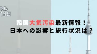 韓国の大気汚染2019最新情報!日本への影響と旅行状況は?