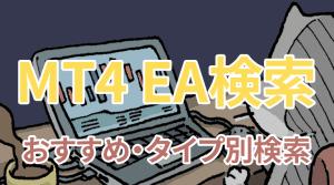 MT4 EAおすすめ検索