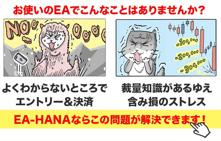 初心者が抱える悩みEA-HANA