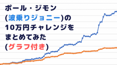 波乗りジョニー(ポール・ジモン)の10万円チャレンジをまとめてみた【保存版】