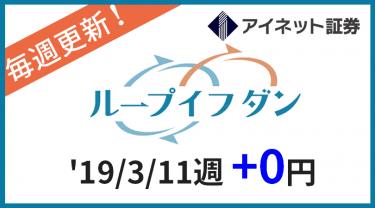 2019/3/11週のループイフダン運用実績は0円!スワップポイントが増加中