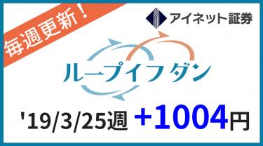 2019/3/25週のループイフダン運用実績は+1004円!1ヶ月ぶりの収益!