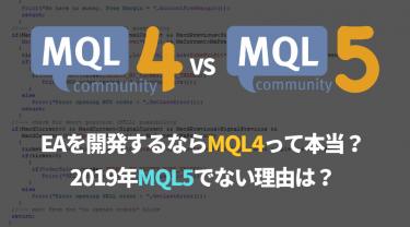 EAを開発するならMQL4(MT4)って本当?2019年MQL5でない理由は?