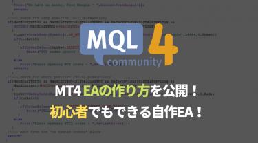 MT4EAの作り方を公開!初心者でもできる自作EA!(初期設定編)