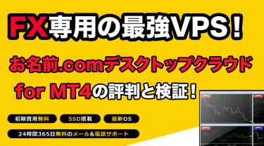 お名前.comデスクトップクラウド for MT4(FX専用VPS)の評判と検証!FX用最強のVPS!