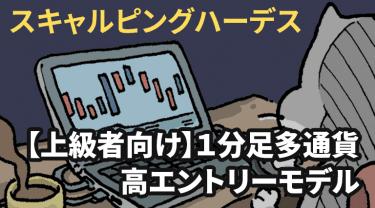スキャルピングハーデスの評判と検証!上級者向け複数通貨エントリーモデル!