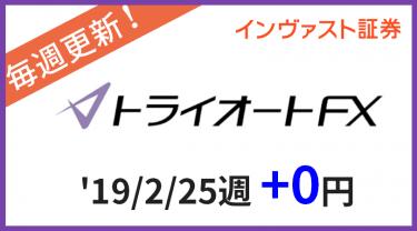 2019/2/25週のトライオートFX運用実績は0円!初回エントリー開始!