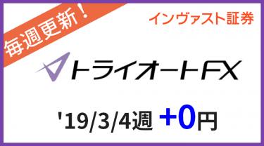 2019/3/4週のトライオートFX運用実績は0円!評価損益が下降中!