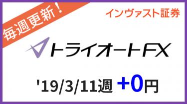 2019/3/11週のトライオートFX運用実績は0円!含み損が含む益に反転