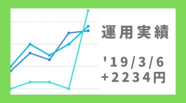 2019/3/6のFX自動売買運用実績は+2234円