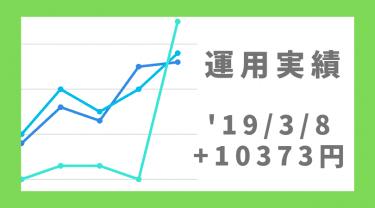 2019/3/8のFX自動売買運用実績は+10373円!Angel Heart Lono大活躍!