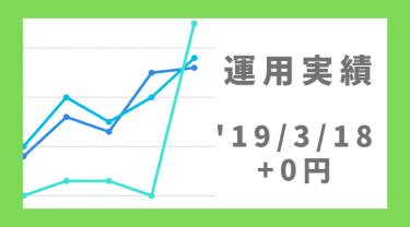 3/18のEA実績は0円!含み損を抱えた状態で週がスタート!