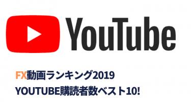 FX動画ランキング2019|購読者の多いYouTubeチャンネル10選を公開!