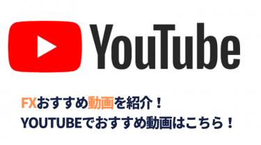 FX動画でおすすめはこれ!YouTube最新コンテンツを徹底紹介!