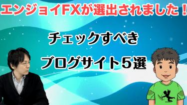 FX攻略.comさんのマネーアップでエンジョイFXが紹介されました