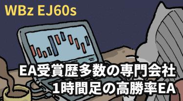 WBz EJ60sの評判と検証!トレンドフォロー型ミニスイングシステム