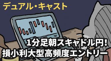 デュアル・キャスト EAの評判と検証!1分足朝スキャドル円!