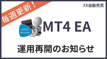 2019/4/15週のMT4 EA運用実績は+0円!運用を再開のお知らせ