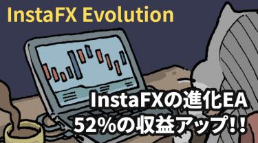 InstaFX Evolutionの評判と検証!【開発者インタビュー付】改良ロジック+3つの新ロジックで取引回数、利益、PF、RF、勝率すべてが向上!