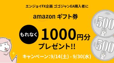 ゴゴジャンEAの購入で1000円分のamazonギフト券を全員にプレゼント!【2019/9/30迄】