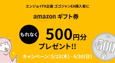 ゴゴジャンEAの購入で500円のamazonギフト券を全員にプレゼント!【2019/6/30迄】