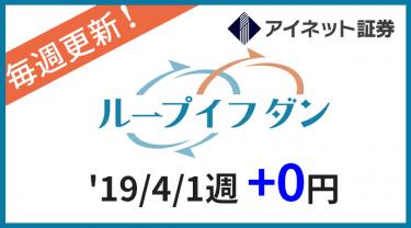 2019/4/1週のループイフダン運用実績は+0円!含み益+約600円!
