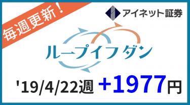 2019/4/22週のループイフダン運用実績は+1977円!累計7000円突破!