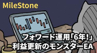 MileStoneの評判と検証!フォワード6年の実績 2019年も上昇中!