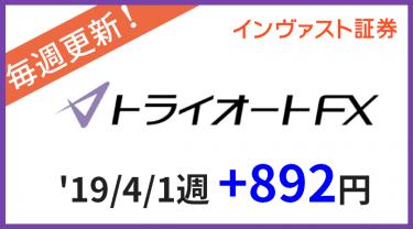 2019/4/1週のトライオートFX運用実績は+892円!初利確!