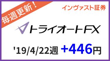 2019/4/22週のトライオートFX運用実績は+446円!連勝!