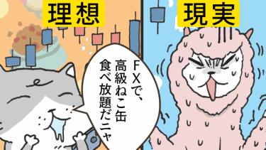 【FX漫画】初心者におすすめ!急落で発狂した典型的な大損体験