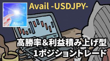Avail -USDJPY-の評判と検証!【Ore eraさんインタビュー付】勝率100%を徹底的に追求した1ポジショントレードEA