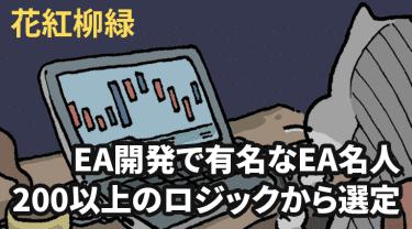 EA花紅柳緑の評判と検証!【EA名人へインタビュー】200以上の統計データから厳選!