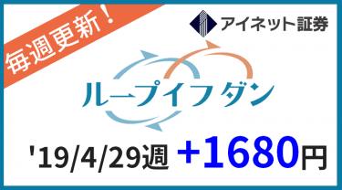 2019/4/29週のループイフダン運用実績は+1680円!累計8000円突破!