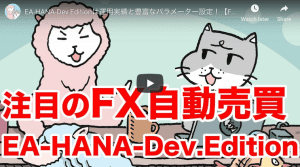 EA-HANA-Dev_Editionの評判と検証