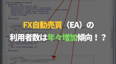 FX自動売買(EA)の利用者数は年々増加傾向!?