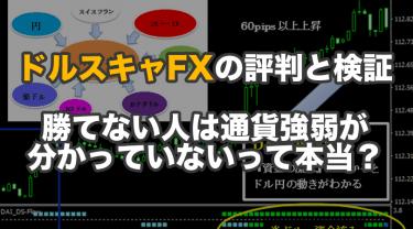 ドルスキャFXの評判と検証|勝てない人は通貨強弱が分かっていないって本当?