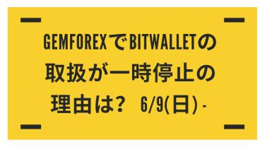GEMFOREXがbitwallet中止の理由と今後の対応は?