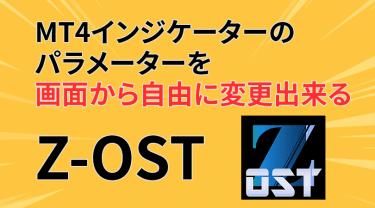MT4インジケーターのパラメーターを画面から自由に変更出来る「Z-OST」