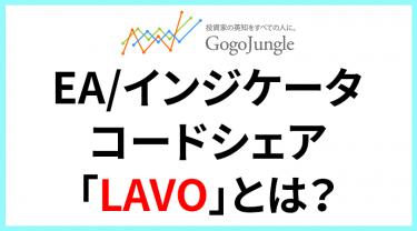 LABOでEAやインジケータのコードシェアが可能に!GogoJungle提供